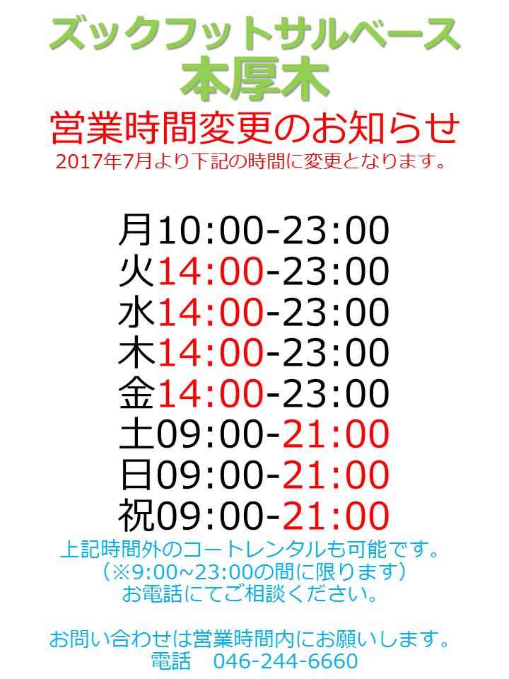 営業時間変更のお知らせ.png