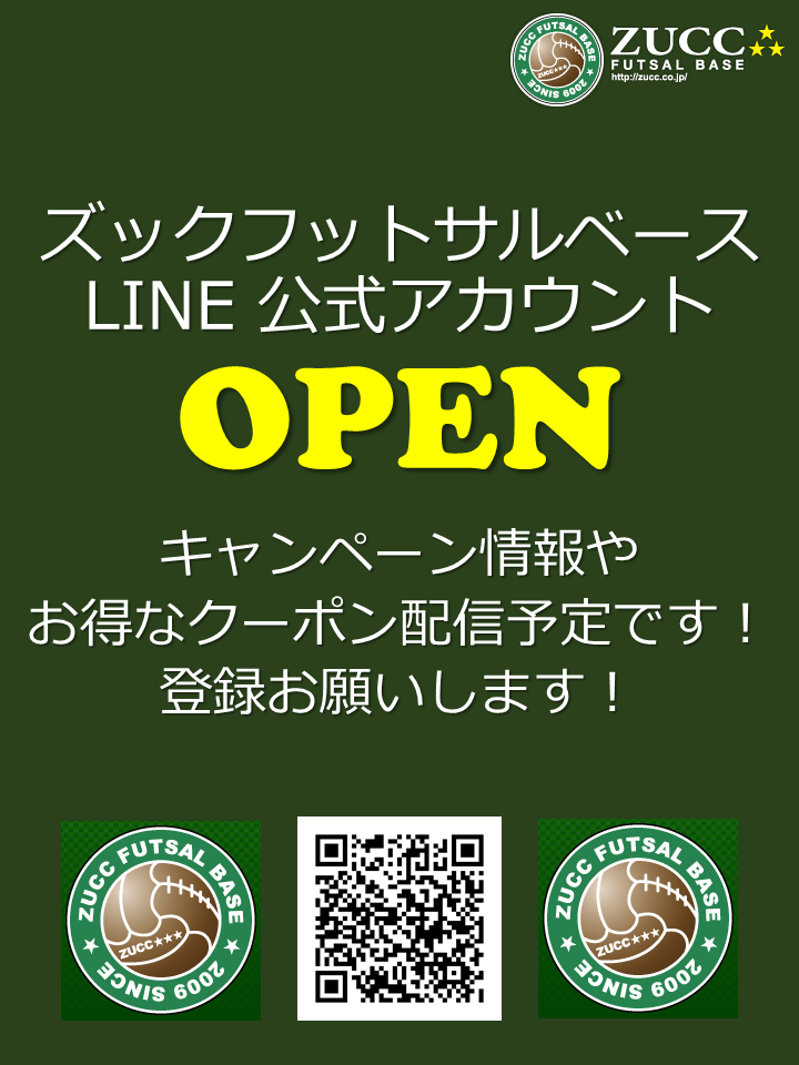 ズックフットサルベースLINE 公式アカウント.png