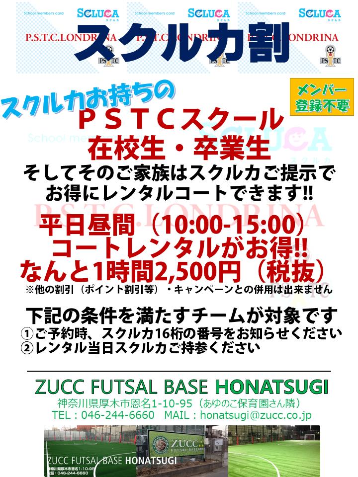 スクルカ割_honatsugi.png