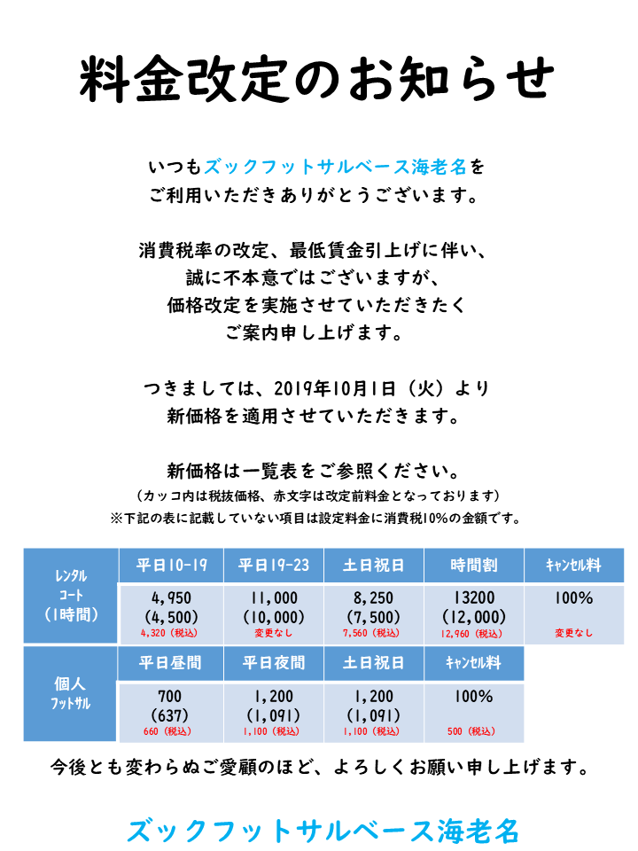 料金改定_海老名.png